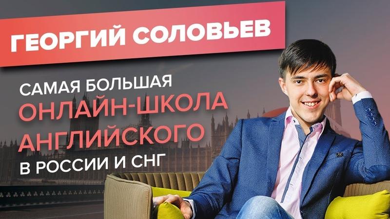 Интервью с Георгием Соловьевым – Акселератор -школ ACCEL