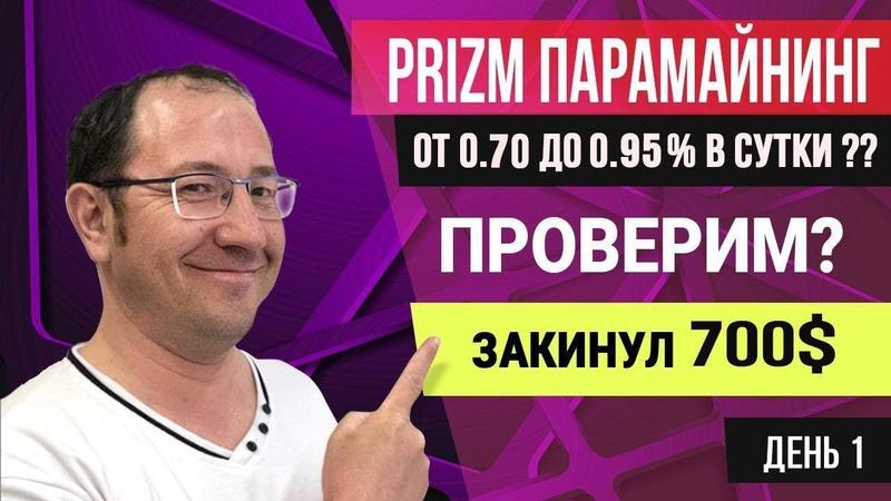 Разбогатей с UVC Pool Prizm PZM .День 1.