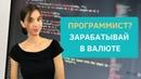 Для программистов иностранные биржи фриланса и заработок за рубежом Не Upwork