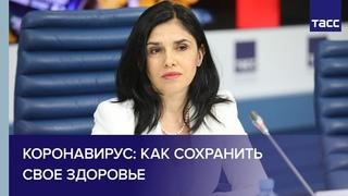 Коронавирус: главный терапевт России о том, как сохранить свое здоровье