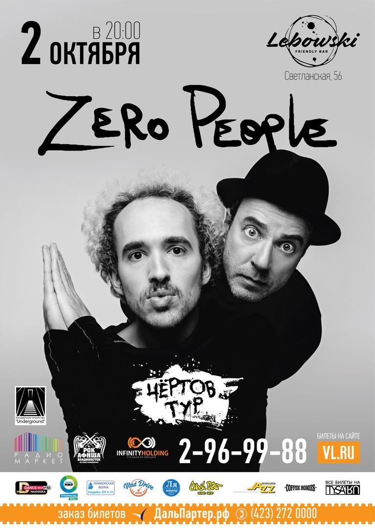 Афиша Владивосток Zero People / 02.10.19 / Владивосток
