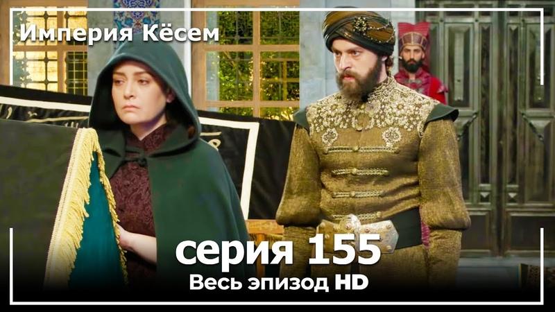 Великолепный век Империя Кёсем серия 155