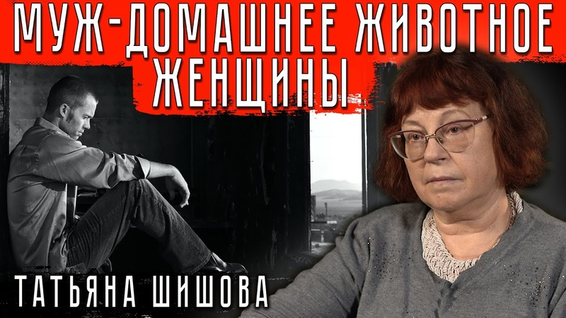 Муж домашнее животное женщины ТатьянаШишова ДомашнееНасилие ЗаконОдомашнемНасилии