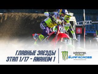 Главные заезды 250 и 450. 1 этап. (anaheim 1). ама supercross 2020.