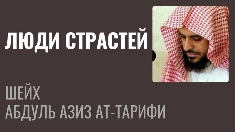 Шейх Ат-Тарифи - Люди страстей