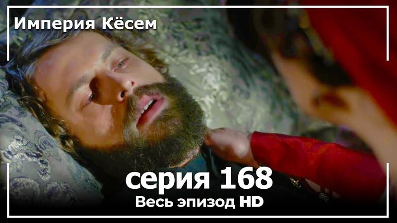 Великолепный век Империя Кёсем серия 168