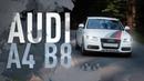 AUDI A4 B8 33 НЕСЧАСТЬЯ