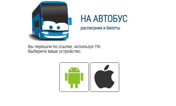 скрин: app.na-avtobus.ru