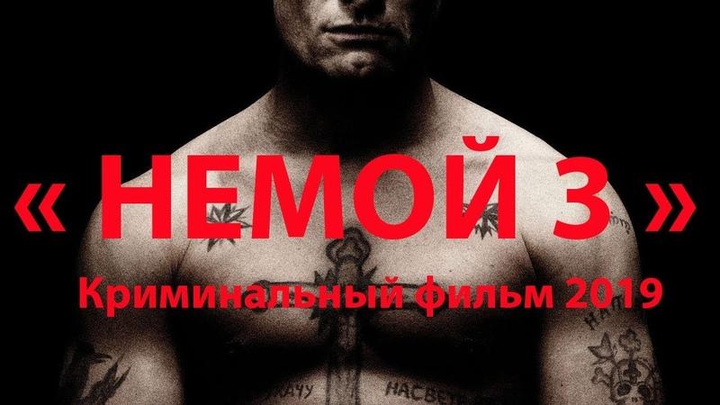 Чумовой фильм который стоит увидеть КРИМИНАЛЬНЫЙ ФИЛЬМ *НЕМОЙ* В хорошем качестве ПРЕМЬЕРА 2019