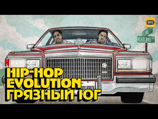 Hip-Hop Evolution. 3-й сезон. 4 серия | Озвучка NPL