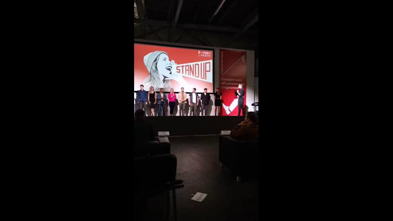 Объявление результатов стендап-шоу об уникальных стартапах Свои Грабли