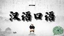 Китайский язык - Практический курс Часть 1