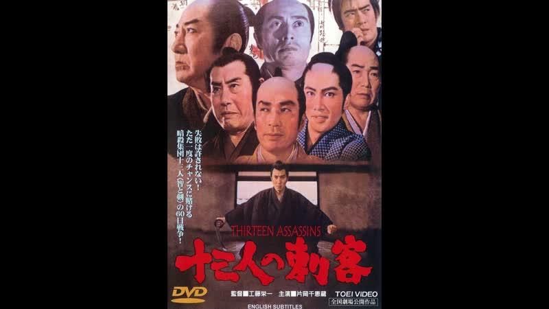 13 убийц / Тринадцать убийц / Jûsan-nin no shikaku (1963) Эйити Кудо / Eiichi Kudo | Япония | Дзидайгэки [RUS SUB]