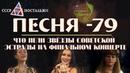 ПЕСНЯ 79 что пели звезды советской эстрады 40 лет назад