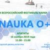 Фестиваль науки НАУКА 0+ в Апатитах