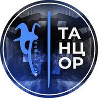 Логотип НАСТОЯЩИЙ ТАНЦОР / Всероссийская Битва Танцоров