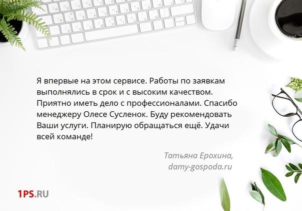 Продвижение сайтов 1ps отзывы урок создания и верстки сайта