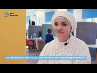 История успеха Ирины Трубачёвой. Центр Моя карьера