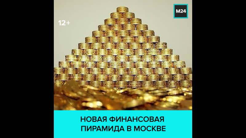 «Аквилон трейд» — новая столичная финансовая пирамида — Москва 24