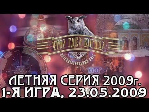 Что? Где? Когда? • Летняя серия 2009 г., 1-я игра от 23.05.2009