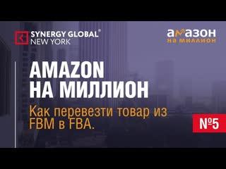 №5. как перевезти товар из fbm в fba. из собственного склада на склады amazon