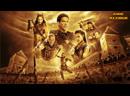 Кино Царь скорпионов 4 Утерянный трон 2014 MaximuM