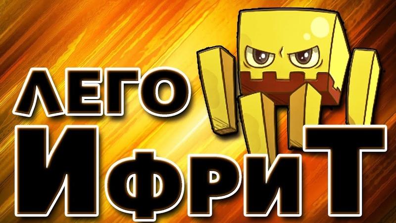 Ифрит Лего Майнкрафт - Как Сделать из Лего Ифрита Майнкрафт - Blaze Minecraft