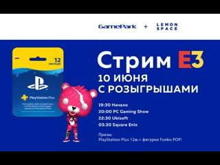 E3 2019 Stream: Ubisoft + розыгрыш годовой подписки PlayStation Plus.
