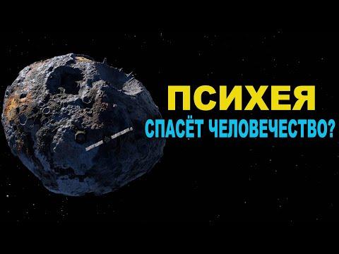 Астероид Психея спасёт человечество?