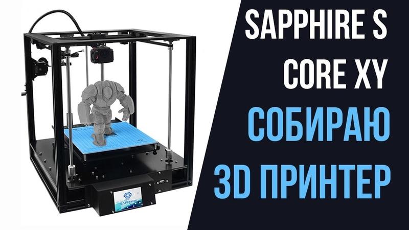 3D ПРИНТЕР - TwoTrees Sapphire S Core XY - СБОРКА 3Д ПРИНТЕРА - Aliexpress