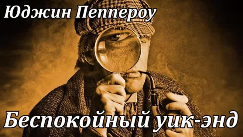Юджин Пеппероу Беспокойный уик энд