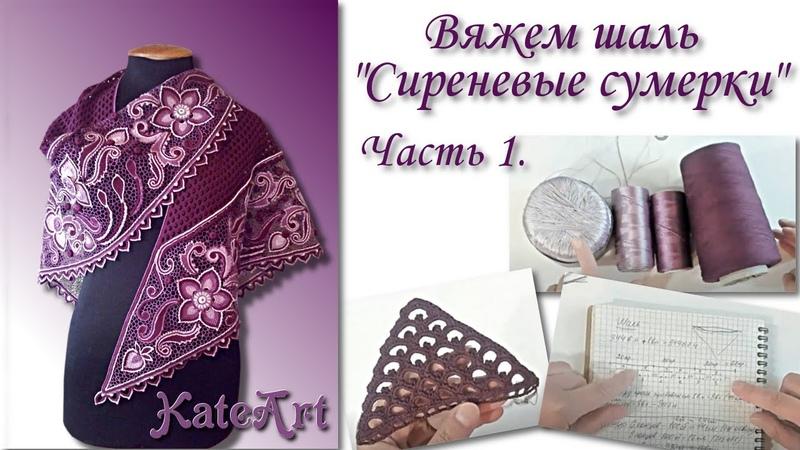 Пошаговый МК вязание шали в технике ирландского кружева Часть 1 Irish Crochet Lace