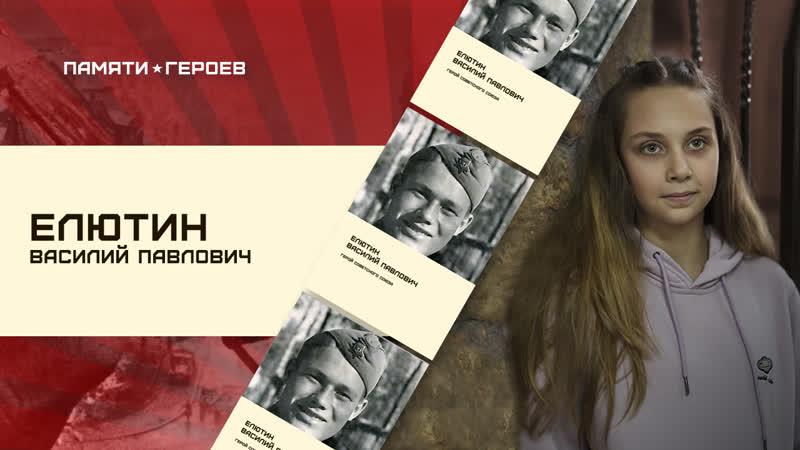 Ульяна Гаршина о подвиге Елютина Василия Павловича