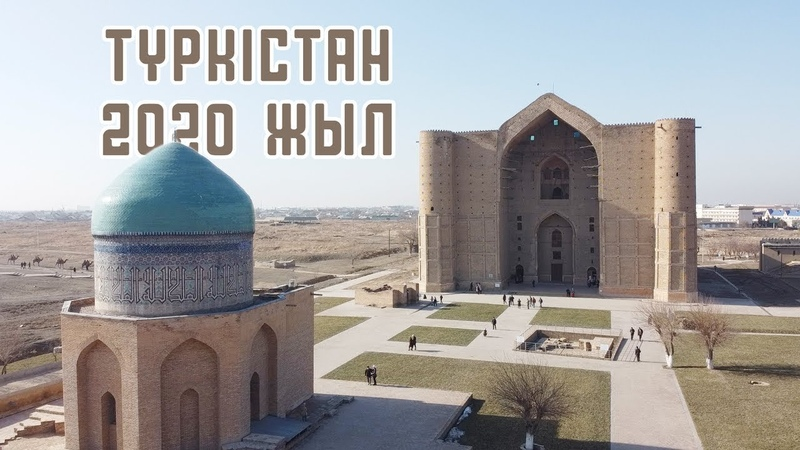 Қожа Ахмет Яссауи кесенесі Түркістан қаласы 2020 жыл