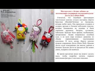 Мастер-класс Летние забавы по изготовлению сувенирной текстильной куклы Дотти Долл (Dotee Doll)