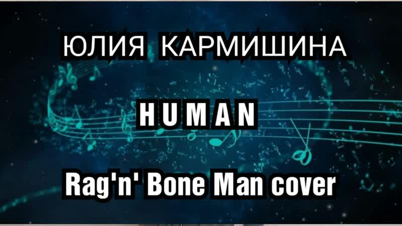 Кармишина Юлия 13 лет Human Rag'n'Bone Man cover