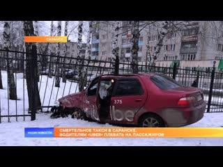Смертельное такси в Саранске. Водителям «Uber» плевать на пассажиров