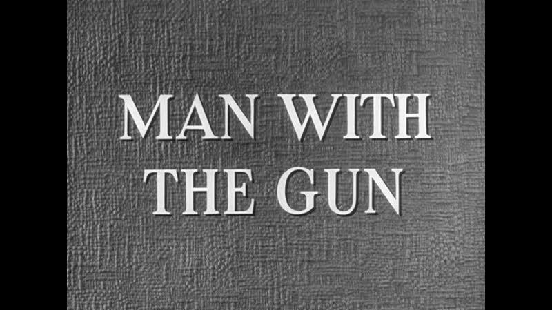 Человек с оружием / Man with the Gun 1955