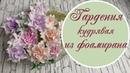 Гардения (кудрявая) из фоамирана / Gardenia (foamiran)