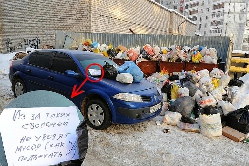 За парковку около помоек стали штрафовать на