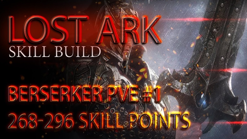 Lost Ark. Berserker PVE - 1 build. 268-296 SP \ Берсерк PVE билд 1. 268-296 скилл-поинтов