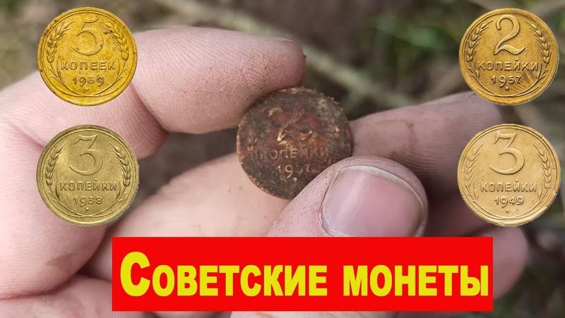 ШУРФ и КОП МОНЕТ Поиск советских монет с металлоискателем