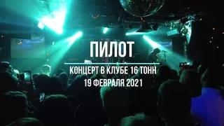 """Концерт группы Пилот. Клуб """"16 Тонн"""" г.Москва"""