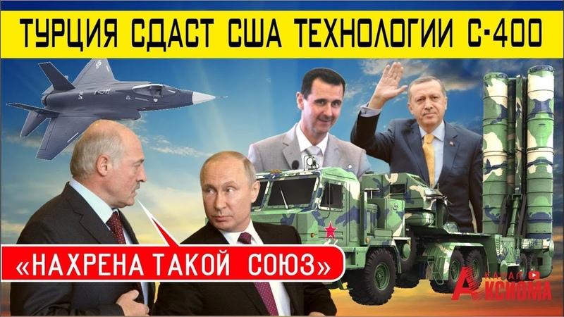 Турецкий облом - На хрена нам такой союз Внешнеполитические просчёты