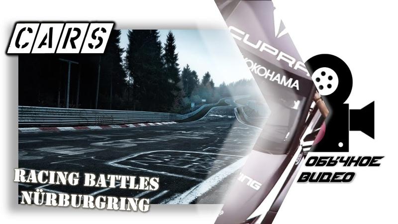 Аварии на гонках Racing battles Nürburgring ОБЫЧНОЕ ВИДЕО 2020