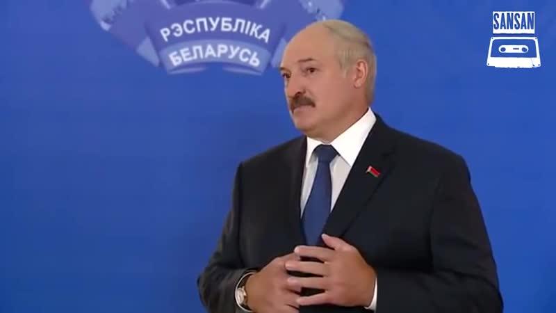Путин и Лукашенко Руки мыть