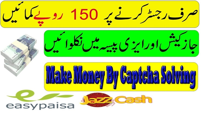 Signup Bonus 150 PKR Earn Money By Just Captcha Solving Withdraw With Jazzcash Easypaisa