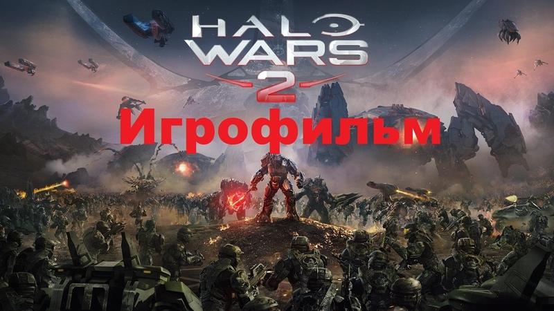 Игрофильм Halo Wars 2 на Русском.