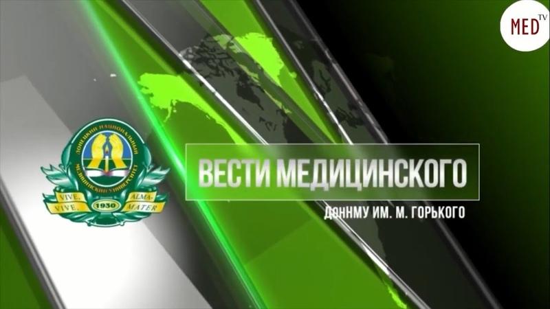 Вести Медицинского май 2020 ДонНМУ им М Горького