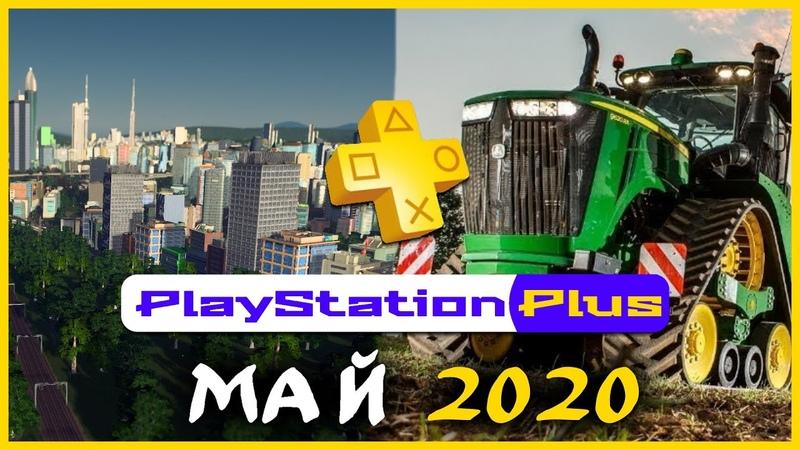 Игры PS Plus МАЙ 2020 РОЗЫГРЫШ 4-ех подписок